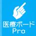 医療ボード Pro