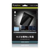 【Simplism】 iPad Air用 日本製保護フィルム キズ瞬間修復 気泡が入りにくく貼付簡単 高光沢 TR-PFIPD13-FRCC