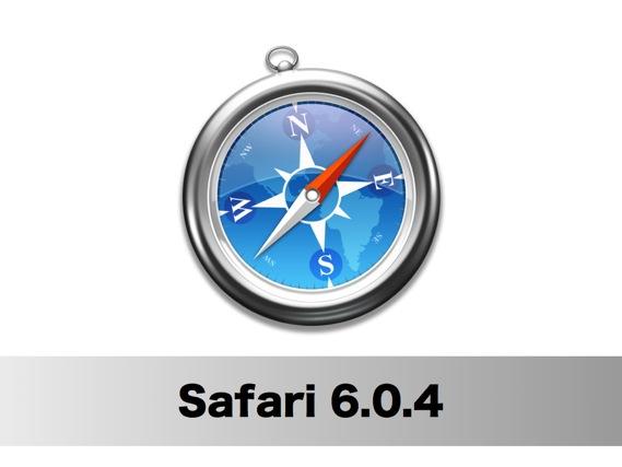 Safari 6.0.4 ソフトウェアアップデートがリリースされています。