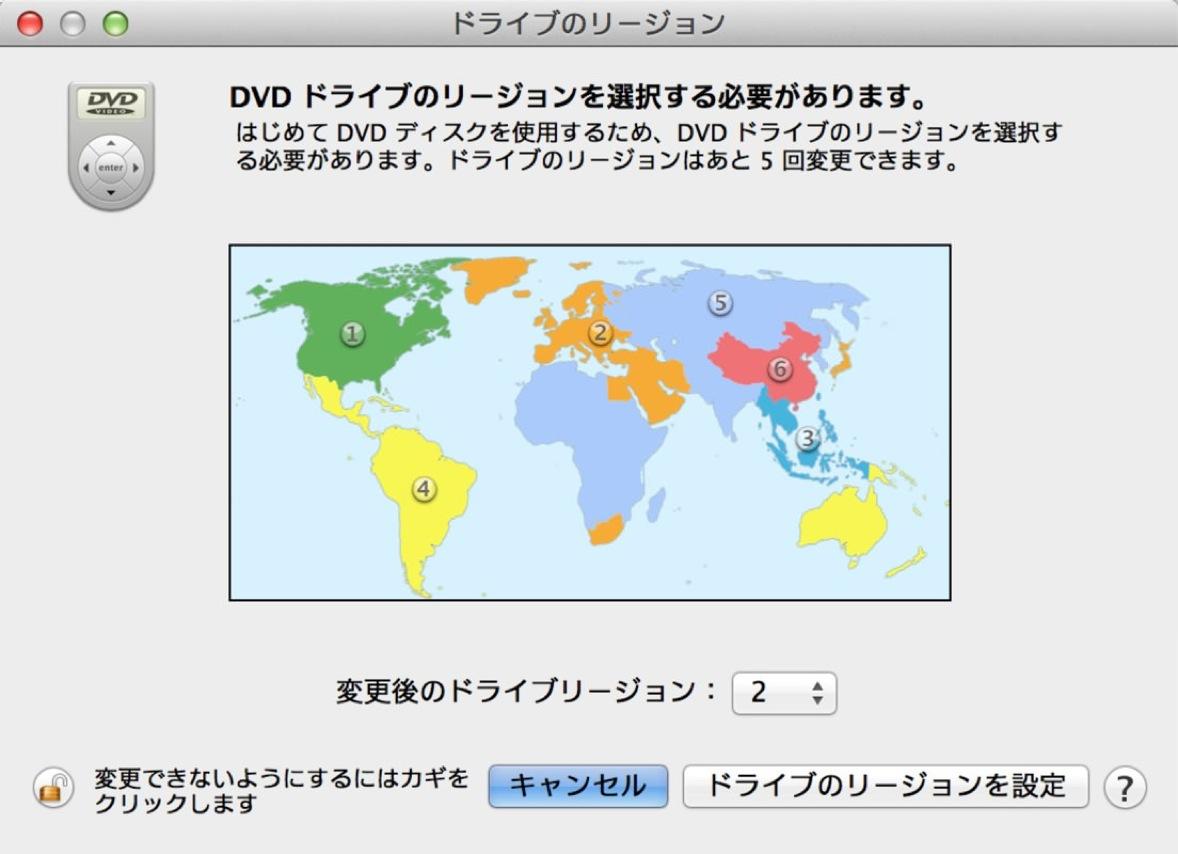 DVDドライブリージョン