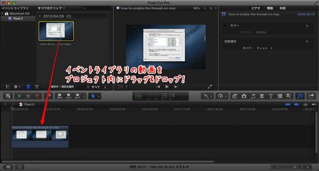 Final Cut Pro Xで動画にモザイクをかける方法1