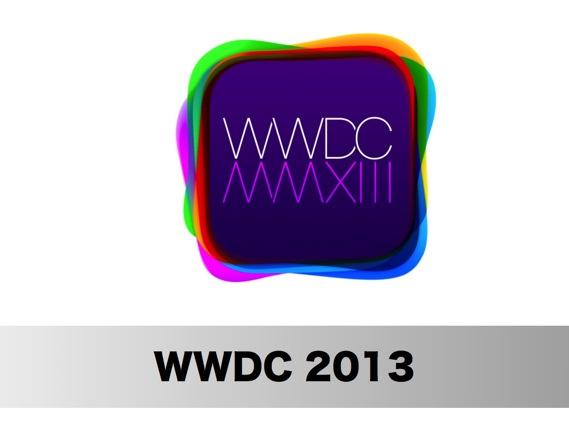 アップルが6月10日からWWDC 2013を開催することを告知しました。
