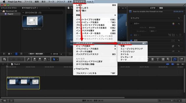 Final Cut Pro Xで動画にモザイクをかける方法2