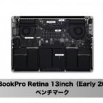 MacBook Pro Retina 13インチ(Early 2013)のベンチマークテストをやってみた。