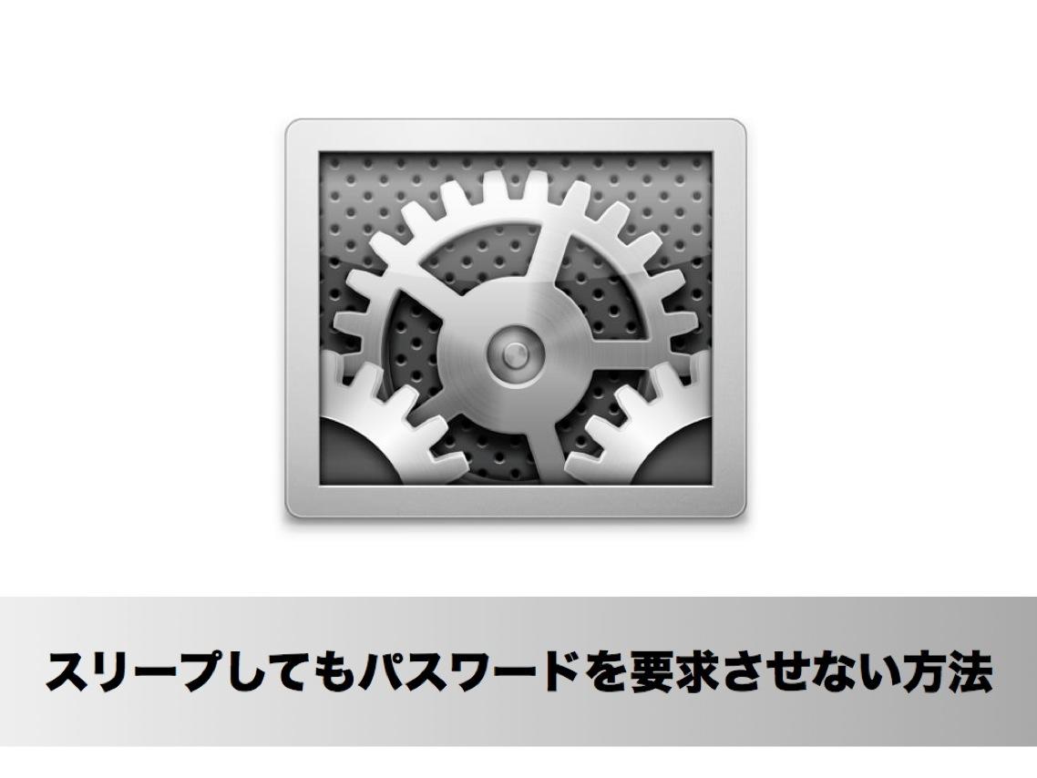 Macでスリープ復帰時にパスワードの要求時間を変更する方法