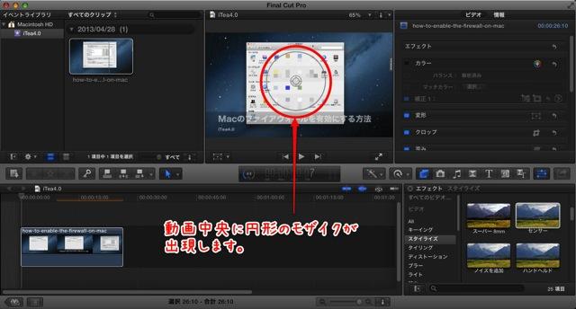 Final Cut Pro Xで動画にモザイクをかける方法4