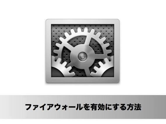 Macのファイアウォールを有効にする方法