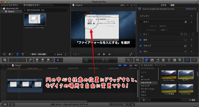Final Cut Pro Xで動画にモザイクをかける方法5