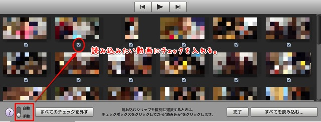 iPhoneの動画をiMovieに読み込む方法2
