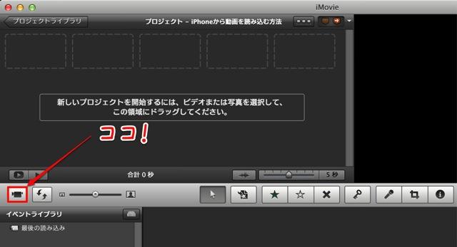 iPhoneの動画をiMovieに読み込む方法1