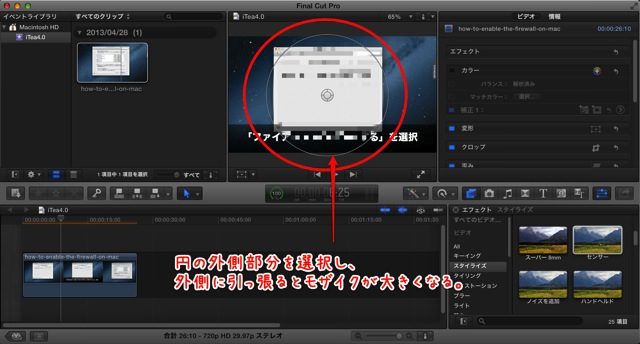 Final Cut Pro Xで動画にモザイクをかける方法6