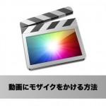 Final Cut Pro Xで動画にモザイクをかける方法 | iTea4.0