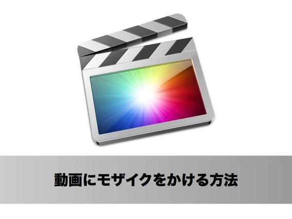 Final Cut Pro Xで動画にモザイクをかける方法