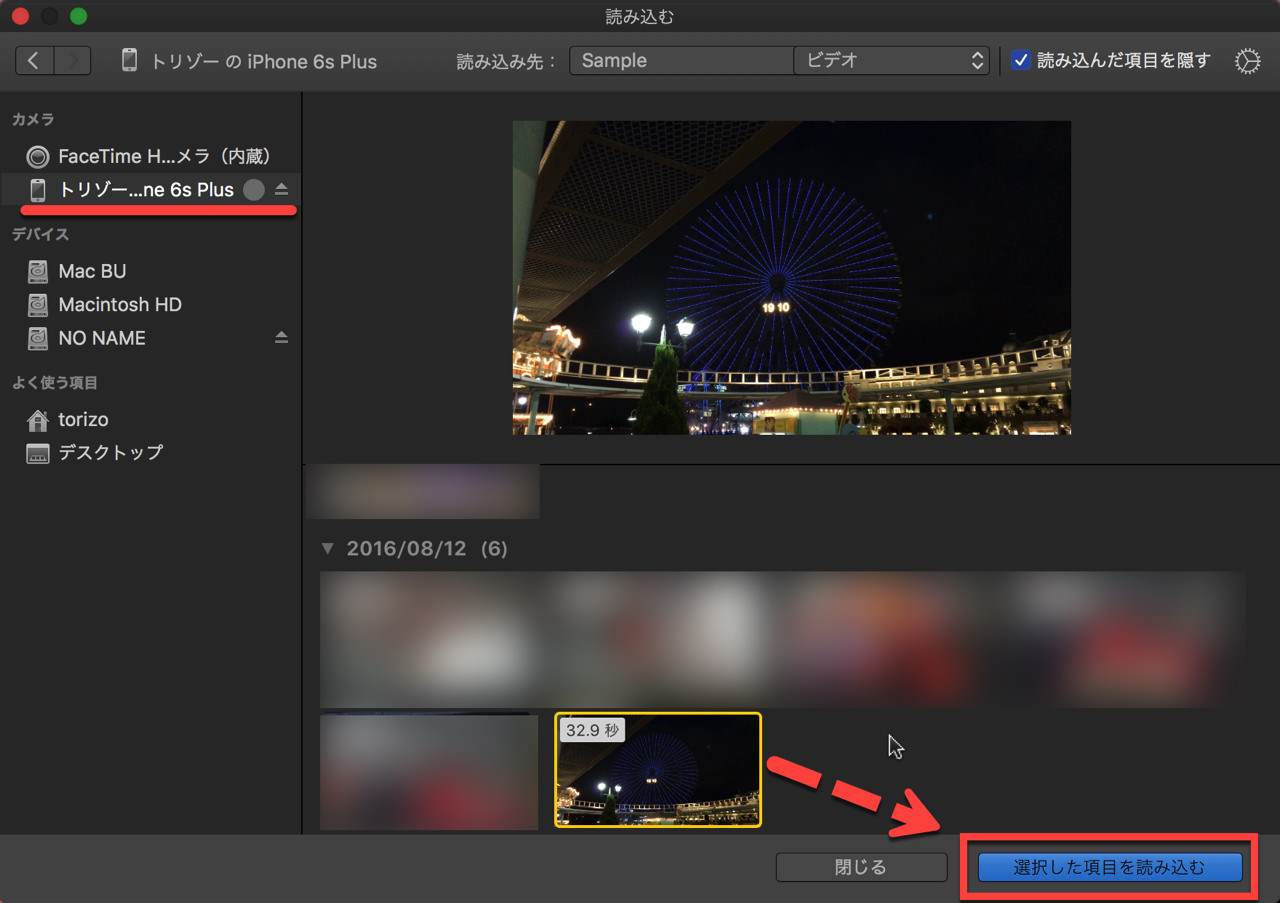 how-to-load-video-to-imovie-for-iphone-edit2