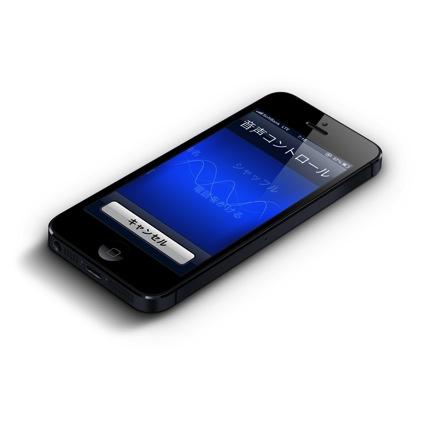 iPhoneの音声コントロールが勝手に国際電話をかけだしたので発信しないように設定しました。