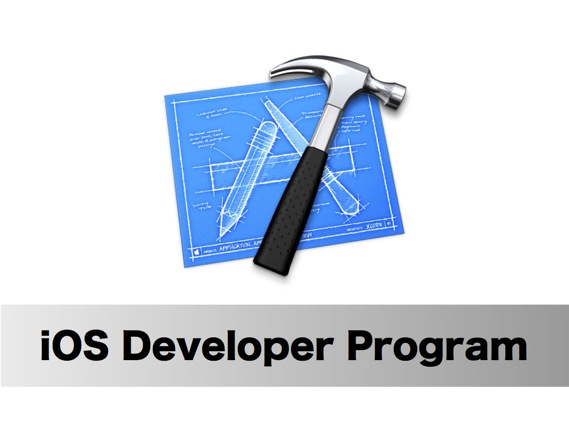 iOS Developer Program(デベロッパープログラム)を更新する方法
