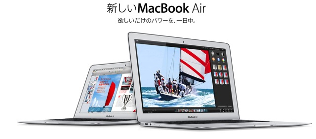 Apple、新しいMacBook Airを販売開始