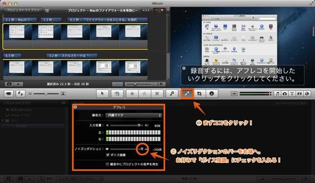 iMovieの動画にナレーションを追加する方法1