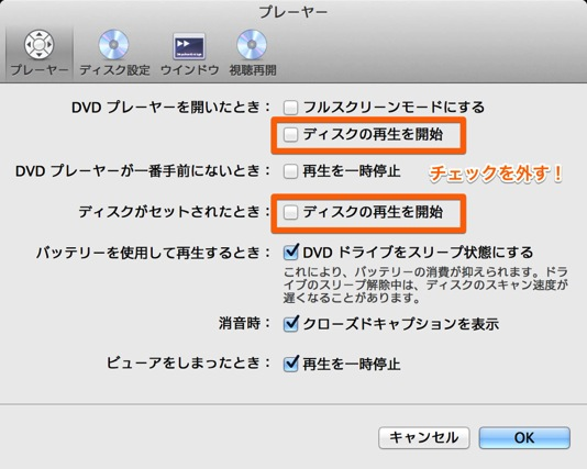 1how to not automatically start the dvd player for mac