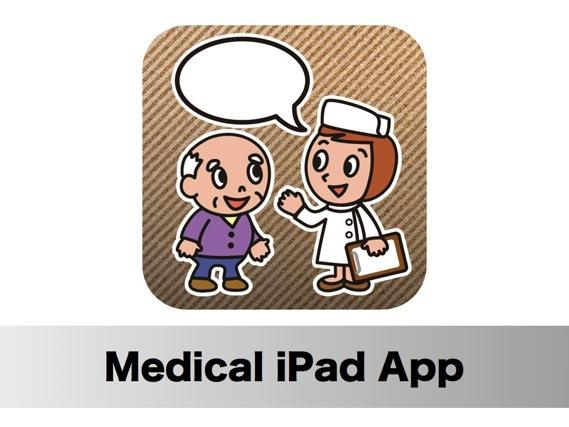 医療従事者の僕が使っている現場で役立つiPadアプリまとめ
