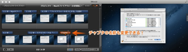 iMovieにチャプタマーカーを追加する方法2