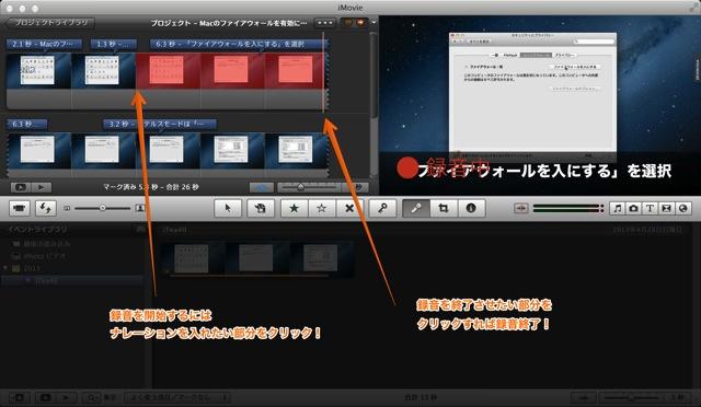 iMovieの動画にナレーションを追加する方法2