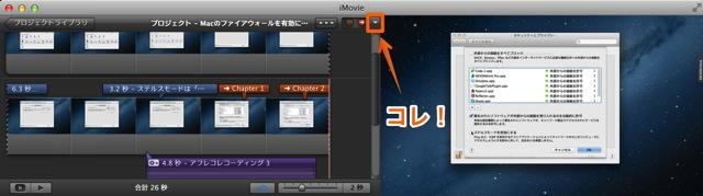 iMovieにチャプタマーカーを追加する方法3