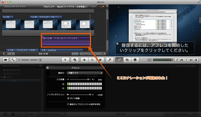 iMovieの動画にナレーションを追加する方法3