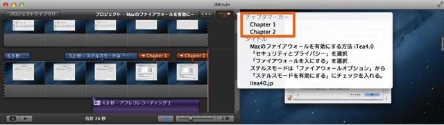 iMovieにチャプタマーカーを追加する方法4