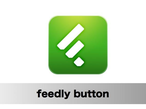 Googleリーダー終了前にやっておきたい!ブログにfeedlyボタンを設定する方法