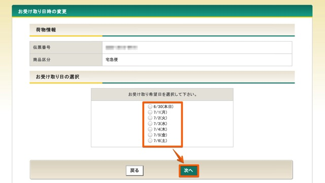 How to change date and time of receipt luggage yamato transport3