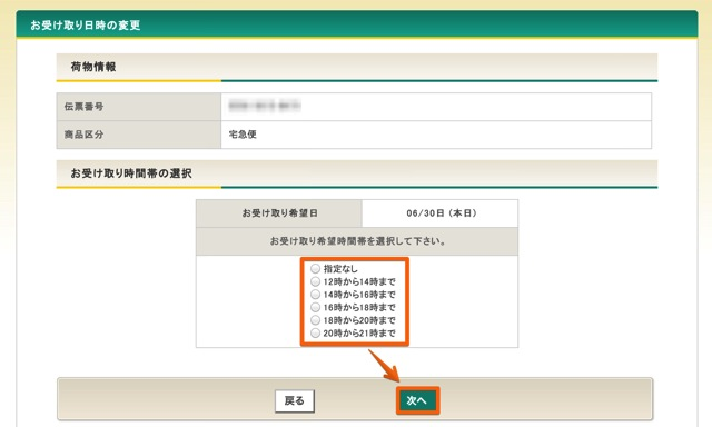 How to change date and time of receipt luggage yamato transport7