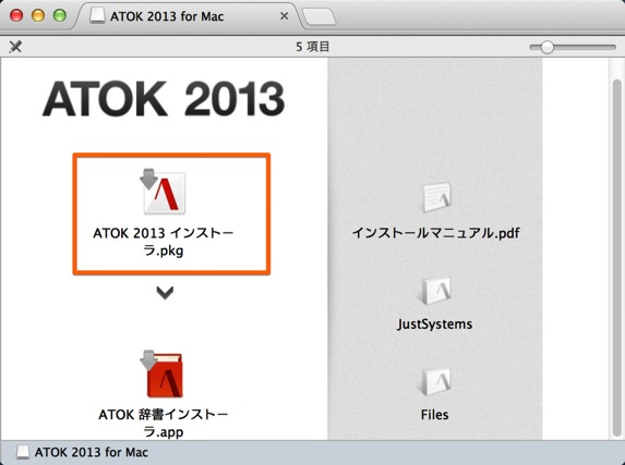 Review of atok 2013 for mac1