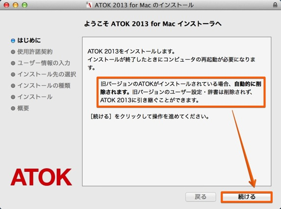 Review of atok 2013 for mac5