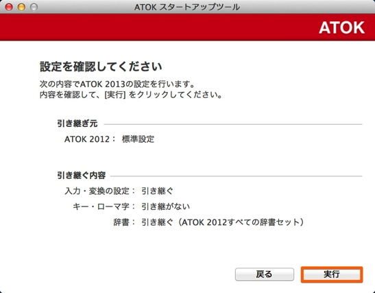 Review of atok 2013 for mac6