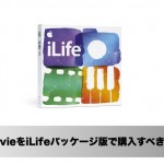 【Mac】iMovieはiLifeパッケージ版で購入すべき1つの理由
