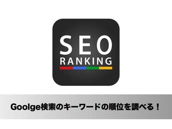 【SEO】Googleの検索キーワード順位をチェックできる「SEO Search Ranking」