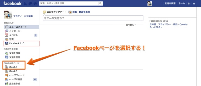 Facebook page rss receive1