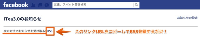 Facebook page rss receive2