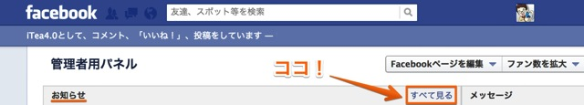 Facebook page rss receive3