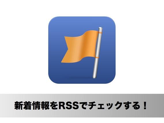 Facebookページの「いいね!」をRSSでチェックする方法