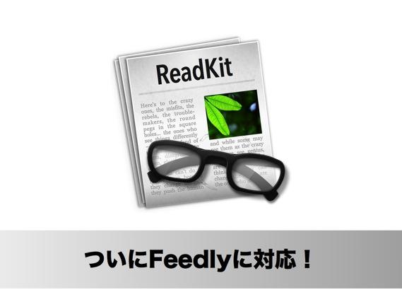 Feedlyユーザーに朗報!あとで読む系Macアプリ「ReadKit」がFeedlyに対応しました!