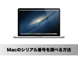 Macのファイル名をワンクリックで変更する方法