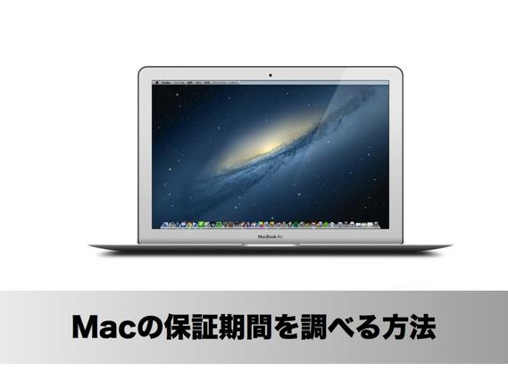 Macの保証期間を調べる方法