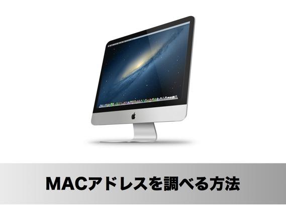 MacのMACアドレスを調べる方法