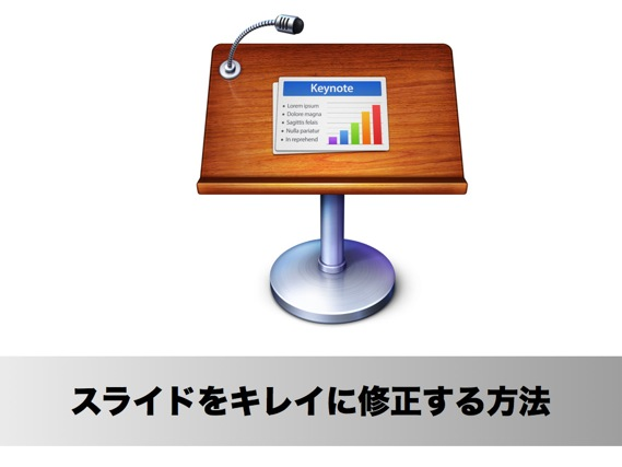 MacのKeynoteでスライドをキレイに修正する方法