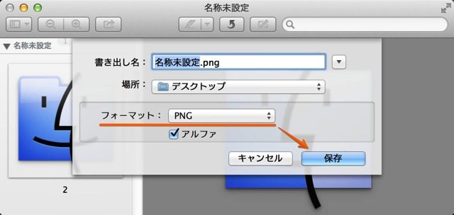 How to get icon image of app in the preview of mac5
