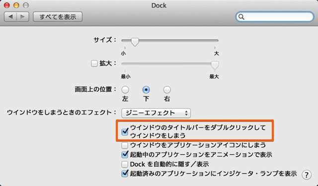 How to hide the dock by double clicking the window of mac3