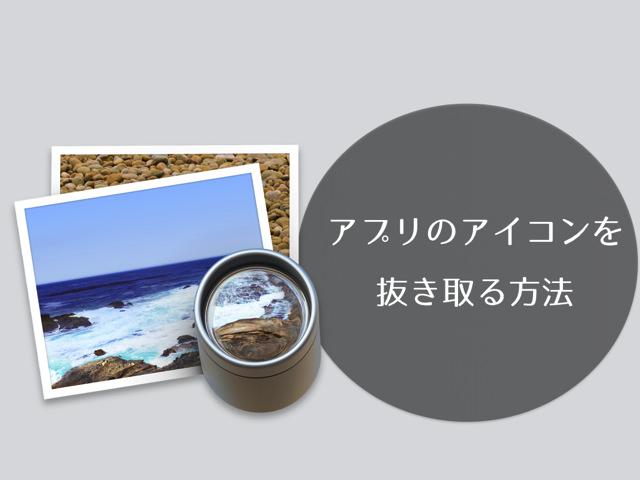 Macのプレビューでアプリのアイコン画像を抜き取る方法