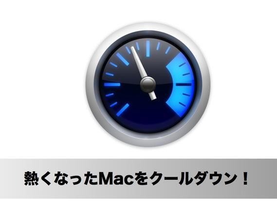 夏場の熱対策!熱くなったMacをクールダウンさせる方法